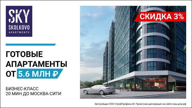 ЖК Sky Skolkovo — скидка 3% Готовые апартаменты.